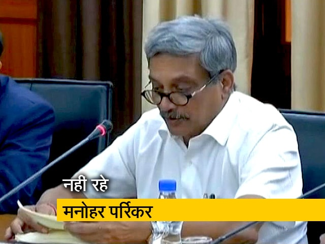 Videos : Top News@8Am : कैंसर से जूझ रहे गोवा के मुख्यमंत्री मनोहर पर्रिकर का निधन
