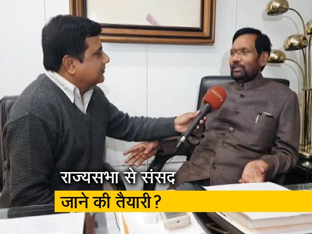 Video : 50 साल में पहली बार रामविलास पासवान नहीं लड़ेंगे चुनाव