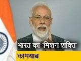 Video : भारत का 'मिशन शक्ति' कामयाब
