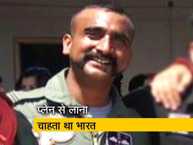 Video : IAF प्लेन से अभिनंदन को लाना चाहता था भारत, पाक ने किया इनकार : सूत्र