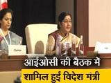 Video : आतंकवाद सारी दुनिया के लिए खतरा, उसे पनाह-फंडिंग बंद हो:  सुषमा स्वराज,