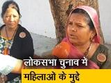 Video : लोकसभा चुनाव में किन मुद्दों पर वोट देंगी महिलाएं?
