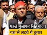 Video : आजमगढ़ से चुनाव लड़ेंगे अखिलेश यादव