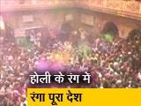 Video : Top News@8AM: देश पर चढ़ा होली का रंग, भाईचारे का संदेश