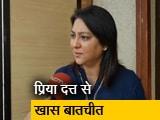 Videos : चुनाव लड़ने के लिए क्यों तैयार हुईं प्रिया दत्त