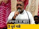 Video : गिरिराज सिंह के मंच पर आर्म्स एक्ट की आरोपी मंजू वर्मा