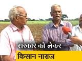 Video : गन्ना किसानों को नहीं मिल रहा है दाम