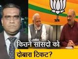 Video : चुनाव इंडिया का : जल्द आ सकती है BJP की पहली सूची