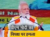 Videos : 'कुछ पार्टियों ने मोदी से नफरत करते-करते देश से नफरत करना शुरू कर दिया'
