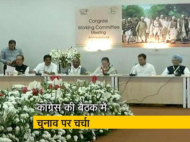 Videos : 58 साल बाद गुजरात में कांग्रेस CWC की बैठक, चुनाव की रणनीति पर चर्चा