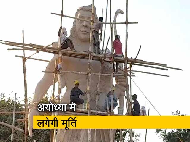 Videos : भगवान राम की विशाल मूर्ति को मंजूरी