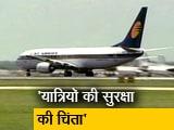 Video : संकट में जेट एयरवेज, सरकार ने बुलाई बैठक