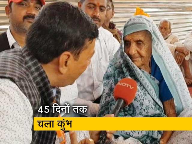 Videos : शिवरात्रि के दिन स्नान के साथ खत्म हुआ कुंभ