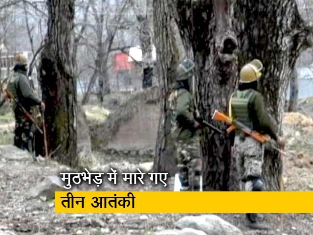 Videos : त्राल में तीन आतंकवादी को सेना ने किया ढेर