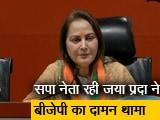 Video : समाजवादी पार्टी की नेता रहीं जया प्रदा ने बीजेपी का दामन थामा