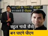 Video: सिंपल समाचार : क्या यूपी के बिना भी राहुल गांधी बन सकते हैं प्रधानमंत्री?