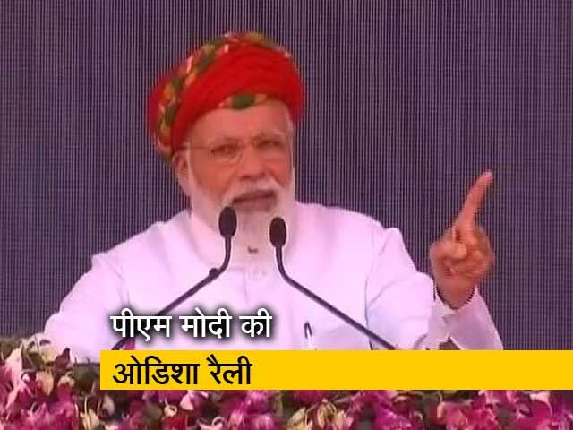 Video : पीएम मोदी ने ओडिशा के कोरापुट रैली में कही ये बात