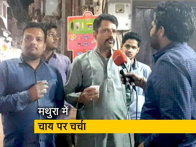 Videos : मथुरा में 'चाय पर चर्चा' करके लोगों से ली राय