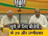 Video: टॉप न्यूज: यूपी में बीजेपी ने जारी की 29 और उम्मीदवारों के नाम