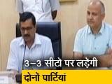 Video : दिल्ली में कांग्रेस-AAP का गठबंधन तय