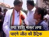 Video : शशि थरूर के सामने बीजेपी ने उतारा के. राजशेखरन को