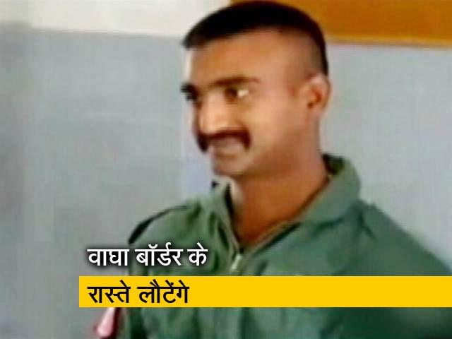 Video : वाघा बॉर्डर के जरिये पाकिस्तान से आज भारत लौटेंगे विंग कमांडर अभिनंदन