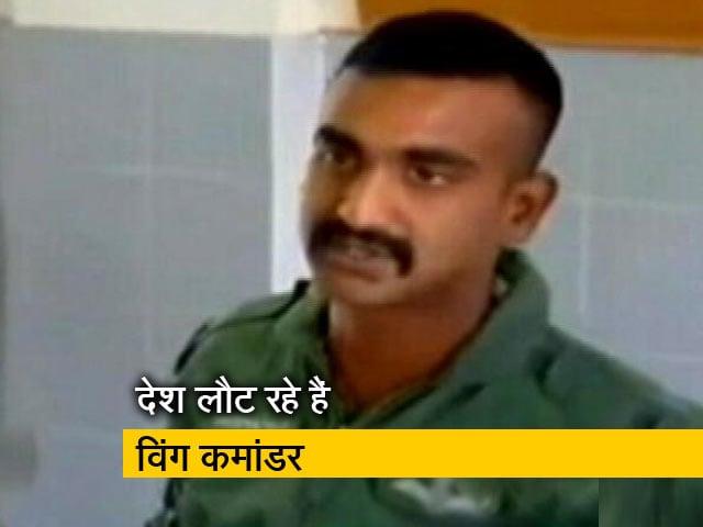 Videos : वाघा बॉर्डर के रास्ते विंग कमांडर अभिनंदन की वतन वापसी
