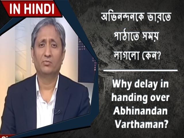 Video : অভিনন্দনকে ভারতে পাঠাতে সময় লাগলো কেন?