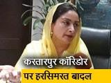 Video : करतारपुर: खास मौके पर दोनों देशों के बीच हो रही बातचीत