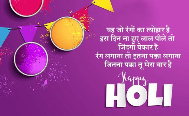 Holi 2019: आज मुबारक, कल मुबारक, आपको होली का हर रंग मुबारक, Happy Holi के शानदार Messages