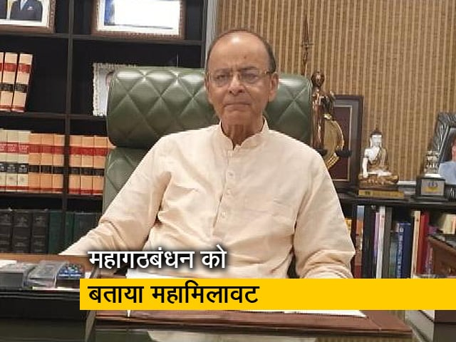 Video : वित्तमंत्री अरुण जेटली ने महागठबंधन को बताया महामिलावट
