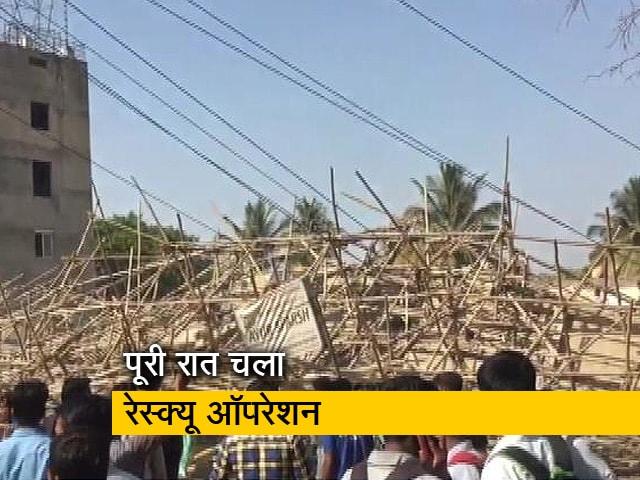 Videos : Top News @8AM: कर्नाटक में गिरी पांच मंजिला इमारत