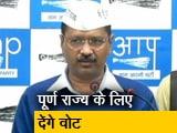Video : अरविंद केजरीवाल बोले- दिल्ली के लोग इस बार पीएम बनाने नहीं, पूर्ण राज्य के लिए वोट देंगे
