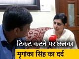 Video : BJP से टिकट कटने पर छलका मृगांका सिंह का दर्द