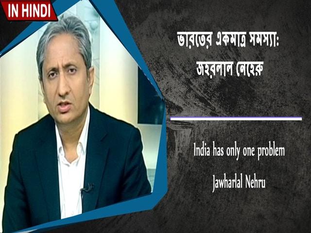 Video : ভারতের একমাত্র সমস্যা: জহরলাল নেহেরু