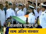 Video : गोवा के मुख्यमंत्री मनोहर पर्रिकर को अंतिम विदाई