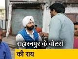Video: लोकसभा चुनाव 2019 : क्या कहते हैं सहारनपुर के वोटर्स