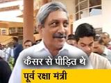 Video : नहीं रहे गोवा के मुख्यमंत्री मनोहर पर्रिकर, 63 साल की उम्र में हुआ निधन