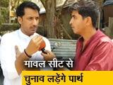 Video : शरद पवार के पोते पार्थ पवार उतरे चुनावी मैदान में