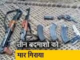 Video : बिहार में पुलिस को बड़ी कामयाबी, तीन बदमाश हुए ढेर