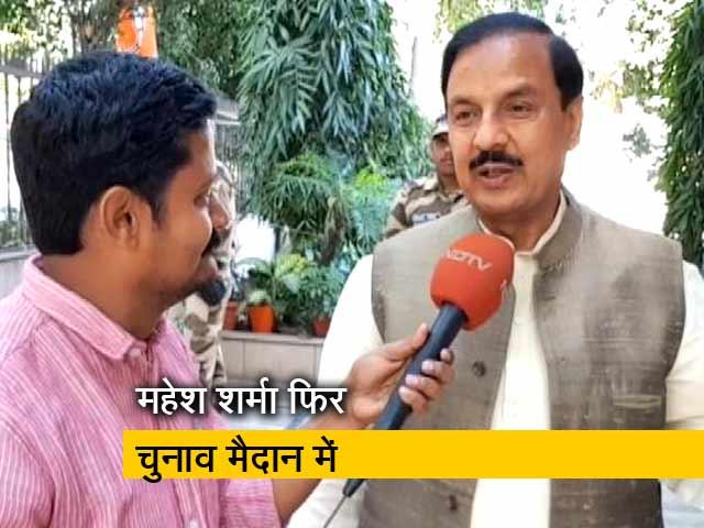 Videos : केंद्रीय मंत्री महेश शर्मा को गौतम बुद्ध नगर से फिर मिला टिकट