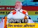 Video : तमिलनाडु में बोले पीएम मोदी, हर भारतीय को अभिनंदन पर गर्व