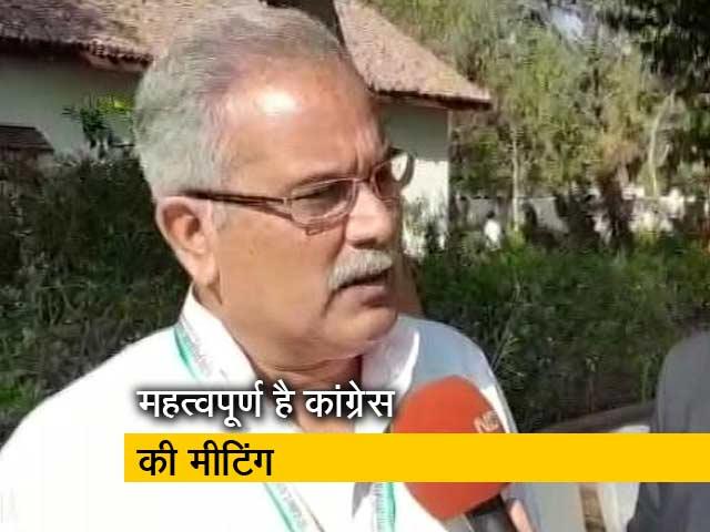 Videos : छत्तीसगढ़ के सीएम भूपेश बघेल ने बताया- क्यों अहम है कांग्रेस की CWC मीटिंग