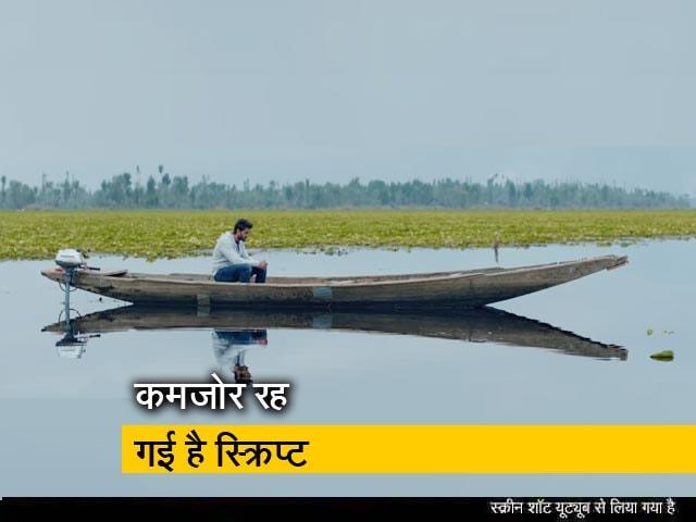 Video : फिल्म रिव्यू : 'नोटबुक' का निर्देशन है कमाल का, कश्मीर है मुख्य आकर्षण