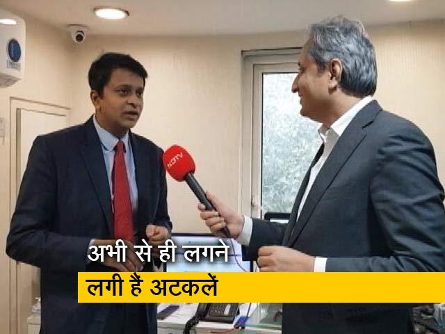 Videos : अगले आम चुनाव को लेकर कयास तेज