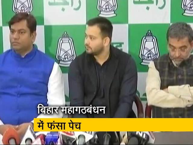 Videos : बिहार में महागठबंधन के बीच सीट बंटवारे को लेकर फंसा पेच