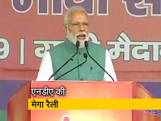 Videos : PM मोदी ने मेगा रैली को किया संबोधित