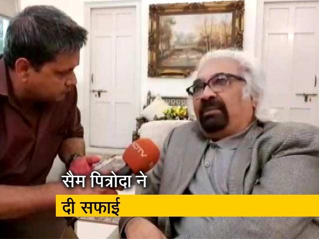 Videos : पुलवामा से जुड़े बयान पर मचा हंगामा तो क्या बोले कांग्रेस नेता सैम पित्रोदा?