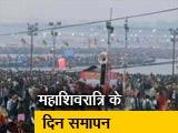Video : प्रयागराज कुंभ का आज आखिरी दिन