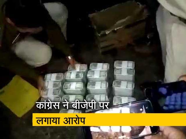 Videos : अरुणाचल प्रदेश में सीएम के काफिले की गाड़ी से मिले 1.8 करोड़ रुपये